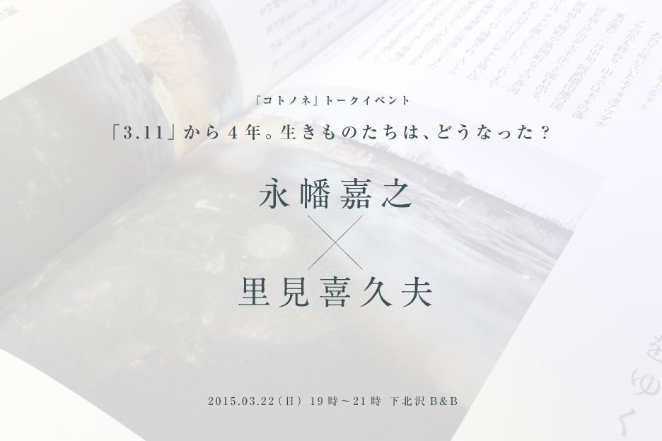 img_936x624px_news_kotonone_030